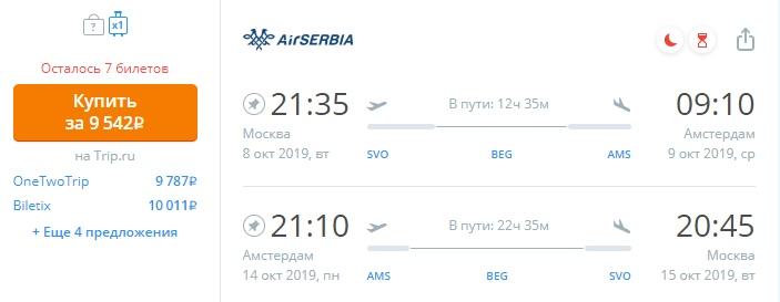 AirSerbia: из Москвы в Амстердам за 9500 рублей за билеты туда - обратно с багажом с сентября по май