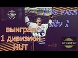 NHL 19 - HUT Выиграл 1 дивизион (I've won div 1) (Стрим онлайн хоккей в 1 диве) озвучка 18+