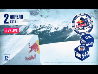 Red bull roll the dice 2019 live