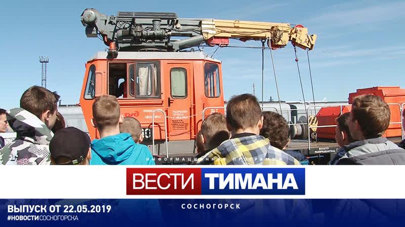 ✳ Вести Тимана. Сосногорск   22.05.2019