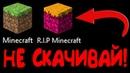 НИКОГДА НЕ СКАЧИВАЙ ЭТУ ВЕРСИЮ Minecraft МАЙНКРАФТ