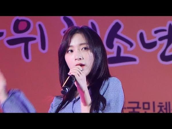 190525.에이프릴(APRIL) 진솔(Jinsol) - 예쁜 게 죄(Oh! my mistake) @울주 선바위 직캠(Fancam).by.Shaytyen