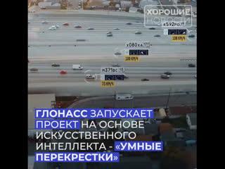 За ситуацией на дорогах в российских городах проследят умные перекрестки