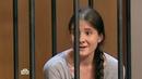 «Суд присяжных»: Юную квартирантку обвиняют в убийстве богатого пенсионера