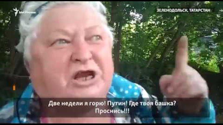 Бабушка сказала про Путина Её вызвали в прокуратуру