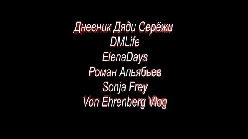 Кто самый топовый Блогер в Германии ?