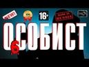 Самый Русский Боевик Особист 6 Лучшие Новые фильмы 2017 HD Онлайн