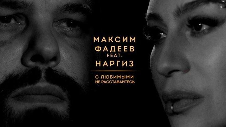 МАКСИМ ФАДЕЕВ feat. НАРГИЗ — С ЛЮБИМЫМИ НЕ РАССТАВАЙТЕСЬ _ ПРЕМЬЕРА 2016