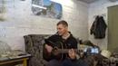 Юрий Барабаш (Петлюра) - Тёмная вода [ Ефимов Анатолий acoustic guitar vocal cover вокал кавер под гитару amurproject ]