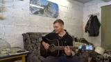 Юрий Барабаш (Петлюра) - Тёмная вода Анатолий Ефимов acoustic guitar vocal cover вокал кавер под гитару #www.amurproject.ru