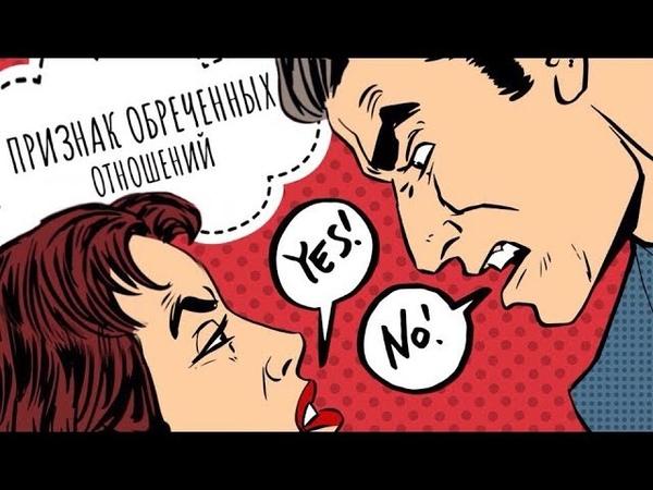 Признак обреченных отношений ∣ БЕГИТЕ ГЛУПЦЫ!