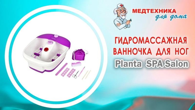 Гидромассажная ванночка для ног PLANTA MFS 200V Spa Salon