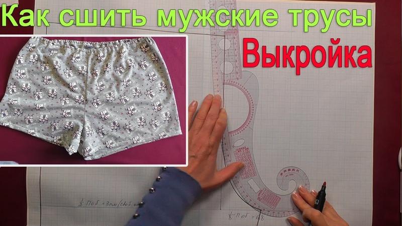 Шьем мужские трусы | Выкройка и пошив мужских трусов