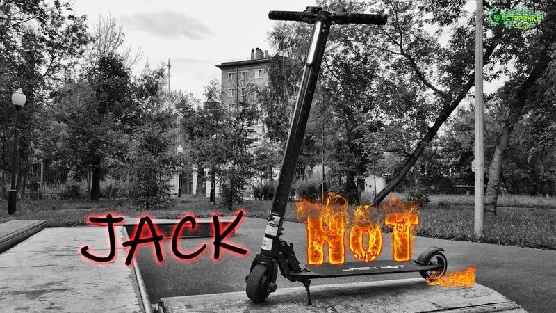 Тест-драйв Электросамокат Jack Hot полный обзор (4K)