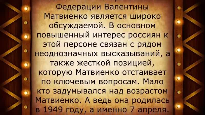 Вы будете шокированы, узнав размер пенсии Валентины Матвиенко