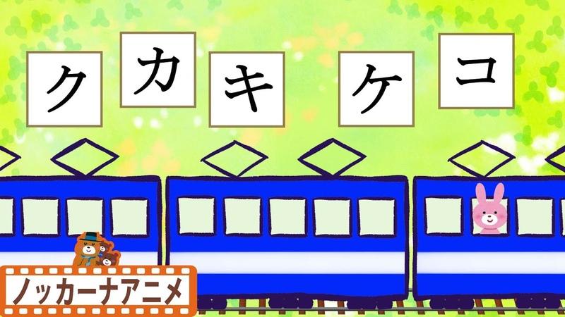 アイウエオ 電車★子供向け・カタカナアニメ★いないいないばぁっ★赤