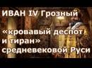 Александр Чукланов Иван IV кровавый деспот и тиран средневековой Руси