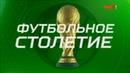 Футбольное столетие 3 выпуск