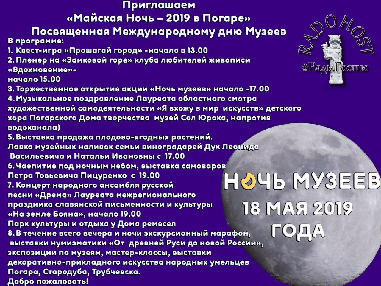 Майская Ночь – 2019 в Погаре