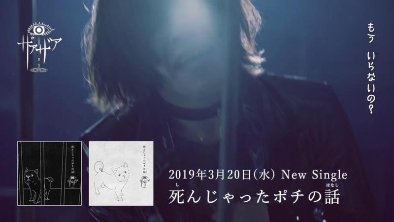 ザアザア(Xaa-Xaa) - 「死んじゃったポチの話」 (Shinjatta Pochi no hanashi) MV Full