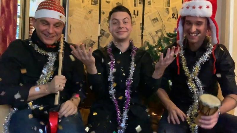 Новогоднее поздравление от трио Добрый вечер