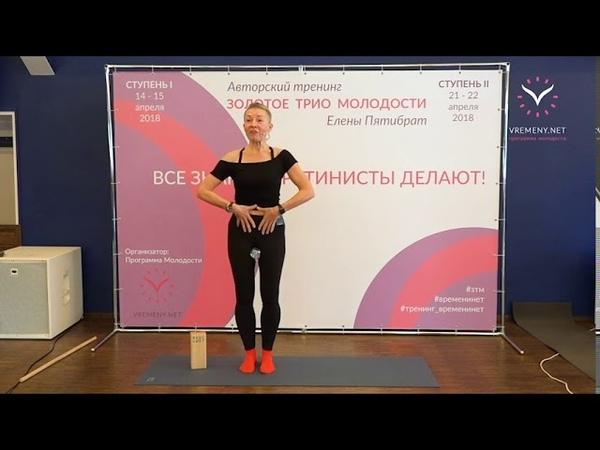 День Активности на интенсиве Шаг к весне упражнение Бутылочка