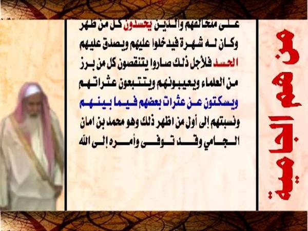 العلامة عبد الله بن جبرين حقيقة الجامية