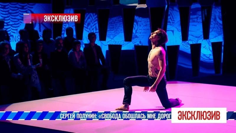 Сергей Полунин станцевал прямо в студии Эксклюзив 09 03 2019