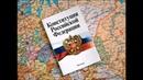 КОНСТИТУЦИЯ РФ, статья 2, Человек, его права и свободы являются высшей ценностью Признание, соблюде
