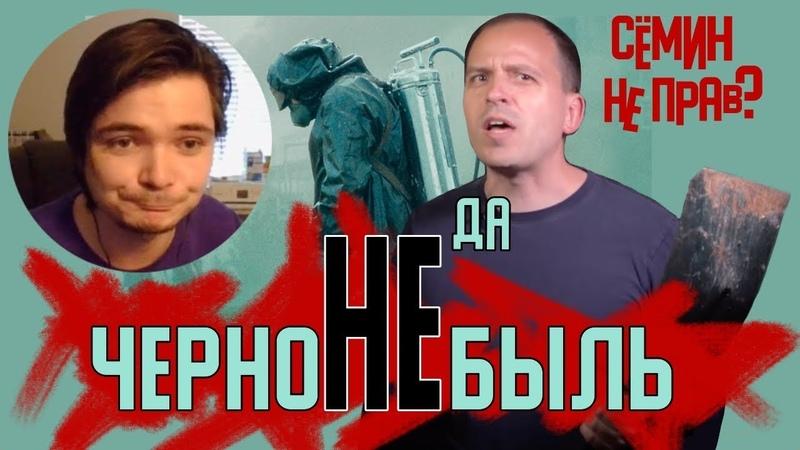 Сериал Чернобыль Сёмин не прав Маргинал не одобряет пропагандистов