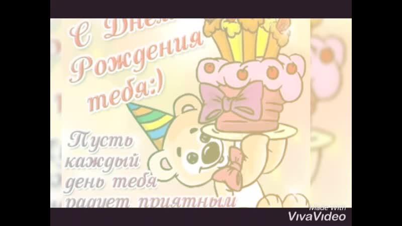 С Денем Рождением !