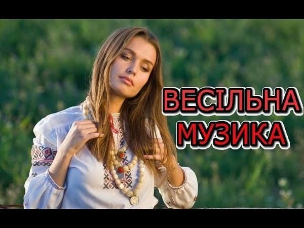 Українська Весільна Музика 2018 - Весільні Пісні ( Українські Пісні - Українська Музика)