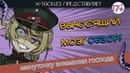 Военная хроника маленькой девочки: Сага о злой Тане | Youjo Senki: Saga of Tanya the Evil (обзОР!)