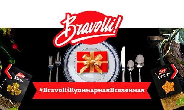www.bravolli-promo.ru акция 2019 года