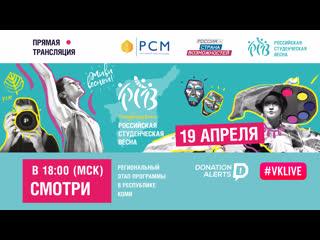 Гала-концерт регионального этапа фестиваля Российская студенческая весна в республике Коми