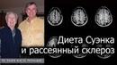 Рассеянный склероз, аутоиммунные заболевания и диета - доктор Джон МакДугалл русский перевод