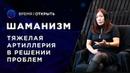 Как становятся Шаманом Чойжалсанова Марина интервью для Канала Время Открыть Часть 1