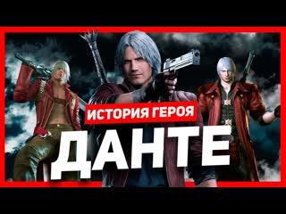 История героя: данте (devil may cry)