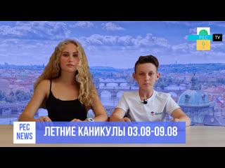 Pec news i летние каникулы в чехии i выпуск 6