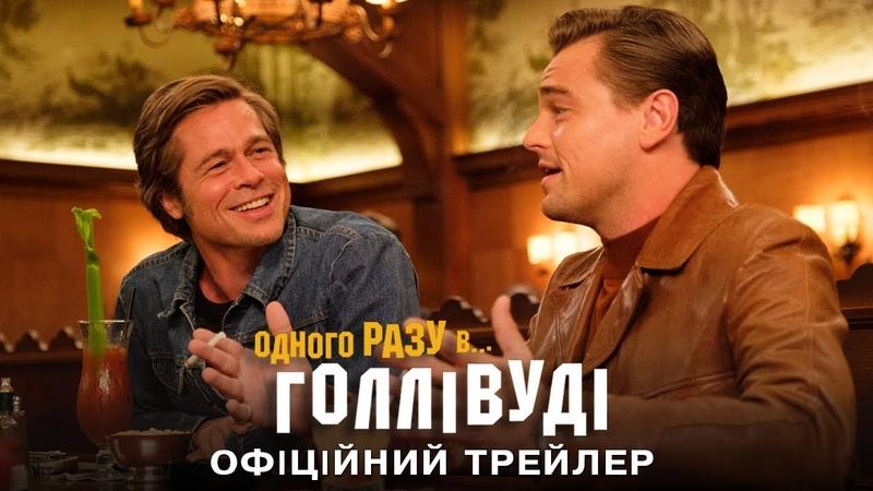 Одного разу в... Голлівуді. Офіційний трейлер 2 (український)