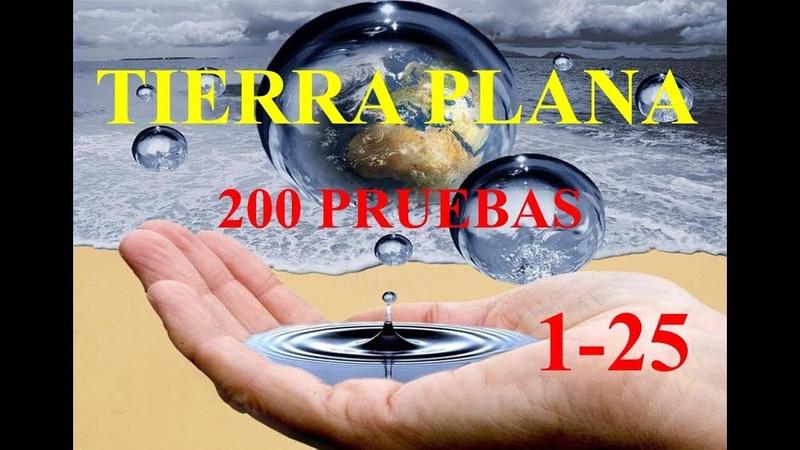 TIERRA PLANA 200 Pruebas (Eric Dubay en Español). Pruebas 1-25.