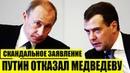 Дружбе конец Путин отказал Медведеву ЭТО СКАНДАЛ