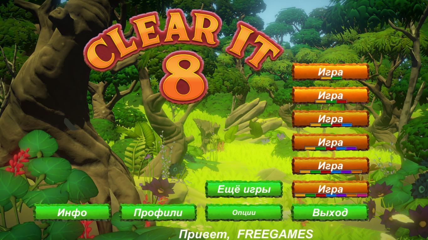 Расчищай 8 | ClearIt 8 (Rus)