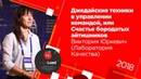 Джедайские техники в управлении командой / Виктория Юркевич Лаборатория Качества