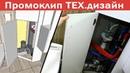 Наглядный промо ролик Технический дизайн Ремонт квартир Тюмень