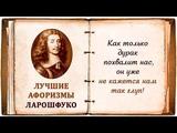 Афоризмы Ларошфуко. Цитаты со Смыслом. Великие Цитаты и Максимы Ларошфуко