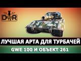 GWE 100 и ОБЪЕКТ 261 - Отличные АРТЫ для быстрых боев