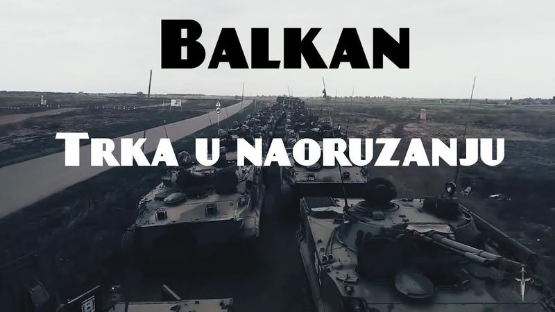 Komšije Se Naoružavaju. BALKAN Kreće u Naoružanje Nova Trka Na Balkanu