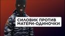 Государство борется с матерями-одиночками, а Путин обещает новые «свободы». Может быть хватит 4