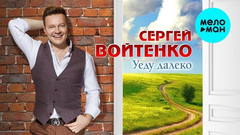 Сергей Войтенко Уеду далеко (Single 2019)